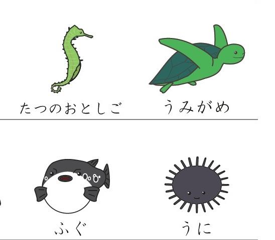 うみいきもの6