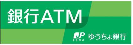 ゆうちょ銀行ATMホームページ内使用_0